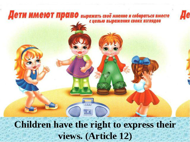 Children have the right to express their views. (Article 12)