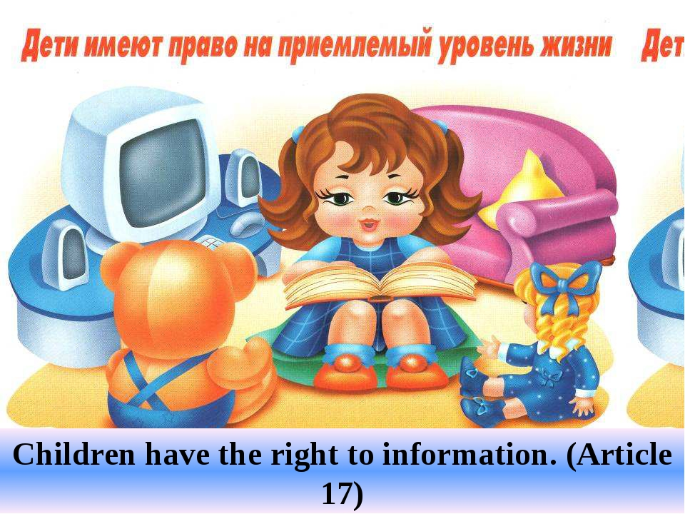 Children have the right to information. (Article 17)