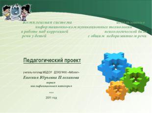 Педагогический проект Комплексная система использования информационно-коммун