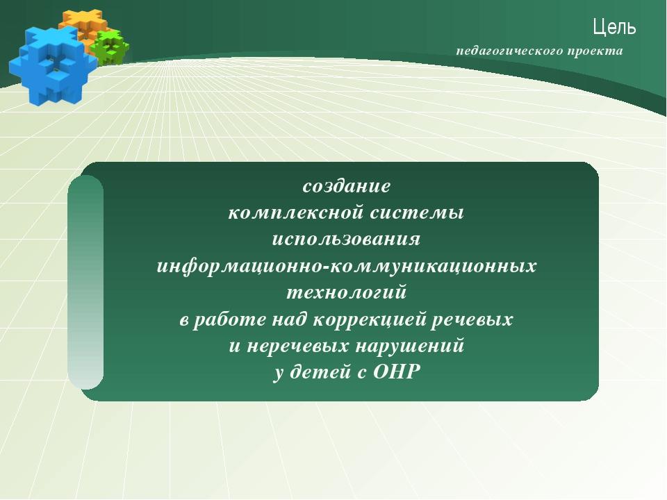 создание комплексной системы использования информационно-коммуникационных тех...