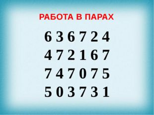 РАБОТА В ПАРАХ 6 3 6 7 2 4 4 7 2 1 6 7 7 4 7 0 7 5 5 0 3 7 3 1