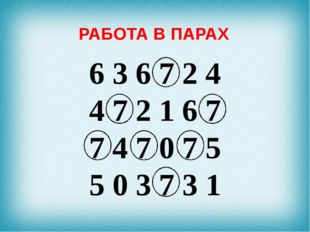 6 3 6 7 2 4 4 7 2 1 6 7 7 4 7 0 7 5 5 0 3 7 3 1 РАБОТА В ПАРАХ