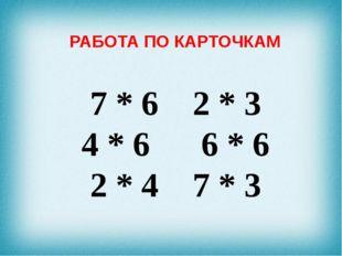 7 * 62 * 3 4 * 6 6 * 6 2 * 47 * 3 РАБОТА ПО КАРТОЧКАМ
