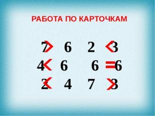 7 62 3 4 6 6 6 2 47 3 РАБОТА ПО КАРТОЧКАМ