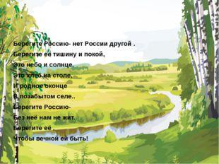 Берегите Россию- нет России другой . Берегите её тишину и покой, Это небо и