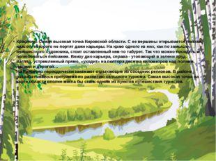 Краснояр. Самая высокая точка Кировской области. С ее вершины открывается пе
