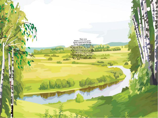 Наше село        Живём в селе мы у реки.   ...