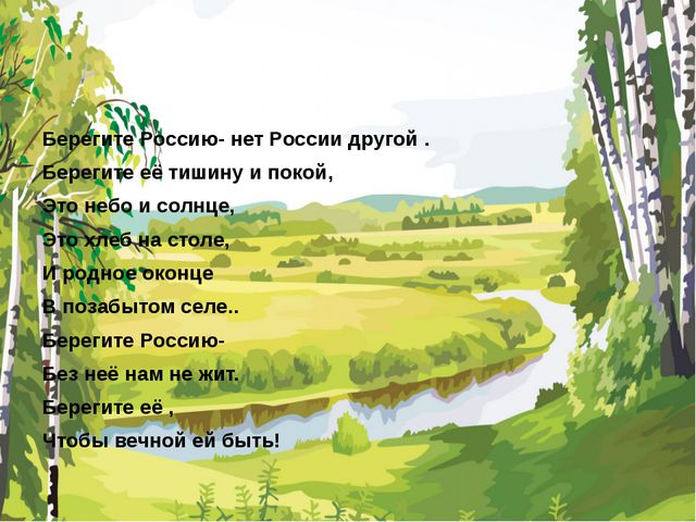 Берегите Россию- нет России другой . Берегите её тишину и покой, Это небо и...