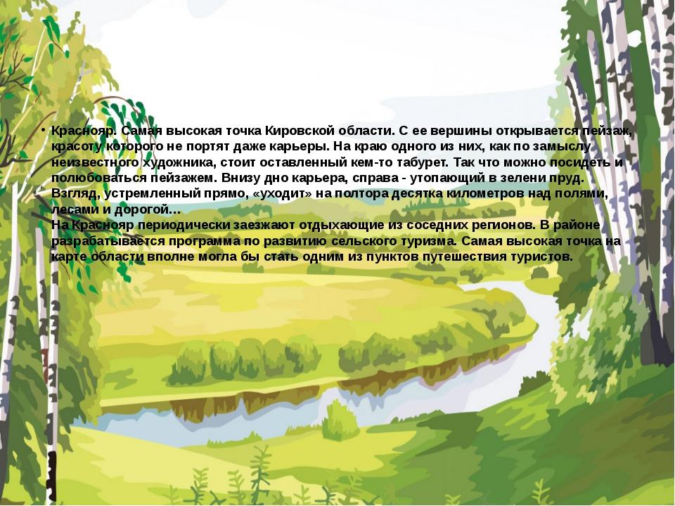 Краснояр. Самая высокая точка Кировской области. С ее вершины открывается пе...