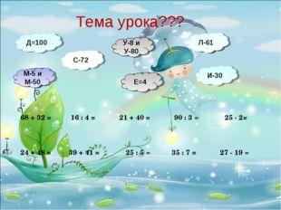 35 : 7 = 21 + 40 = Л Л-61 27 - 19 = 39 + 41 = 25 : 5 = 24 + 48 = 25 · 2= 90 :