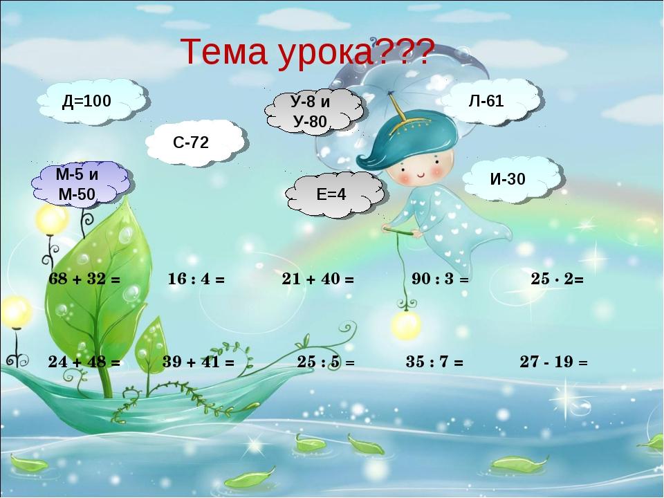 35 : 7 = 21 + 40 = Л Л-61 27 - 19 = 39 + 41 = 25 : 5 = 24 + 48 = 25 · 2= 90 :...