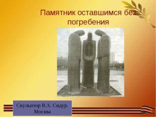 Памятник оставшимся без погребения Скульптор В.А. Сидур. Москва