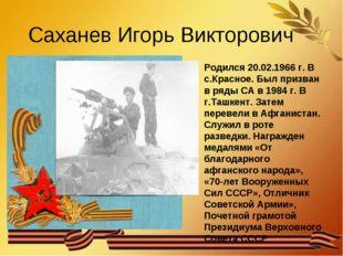 Саханев Игорь Викторович Родился 20.02.1966 г. В с.Красное. Был призван в ряд