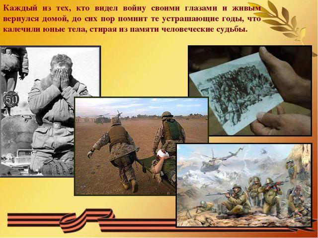 Каждый из тех, кто видел войну своими глазами и живым вернулся домой, до сих...