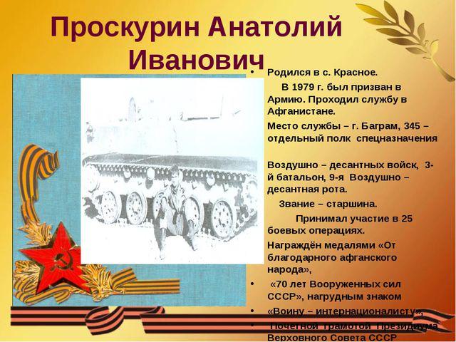 Проскурин Анатолий Иванович Родился в с. Красное. В 1979 г. был призван в Арм...