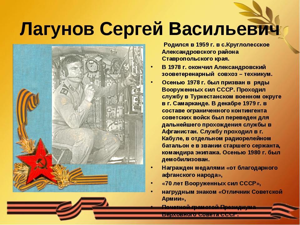 Лагунов Сергей Васильевич Родился в 1959 г. в с.Круглолесское Александровског...