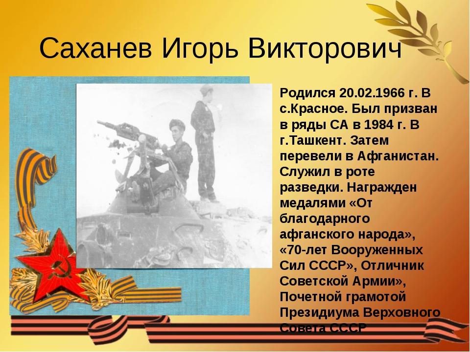 Саханев Игорь Викторович Родился 20.02.1966 г. В с.Красное. Был призван в ряд...