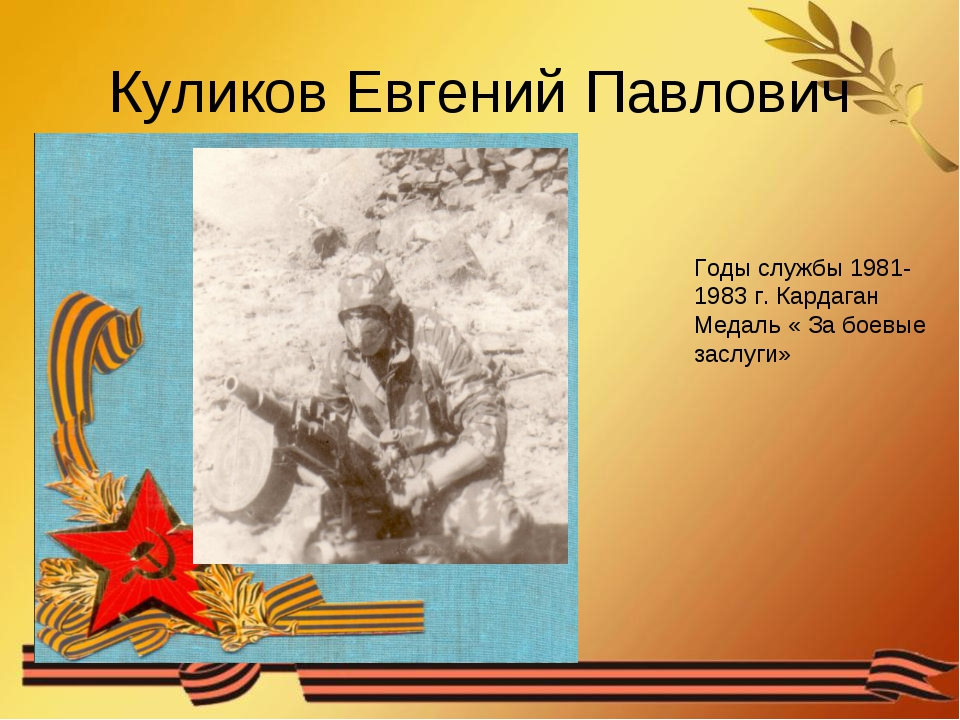 Куликов Евгений Павлович Годы службы 1981-1983 г. Кардаган Медаль « За боевые...