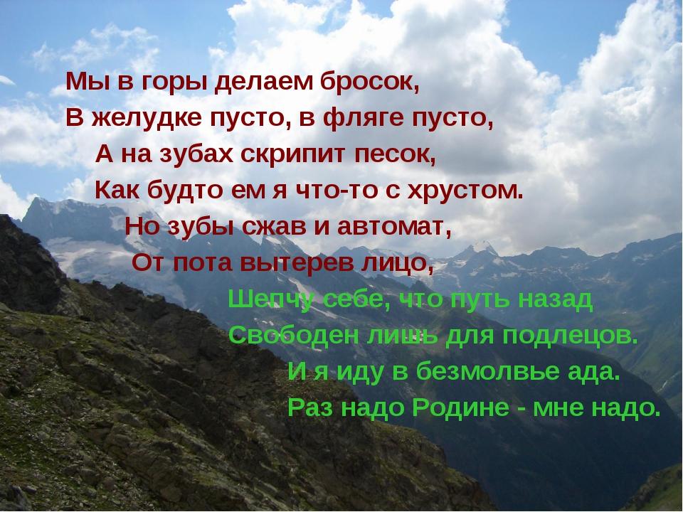 Мы в горы делаем бросок, В желудке пусто, в фляге пусто, А на зубах скрипит п...