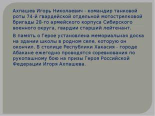 Ахпашев Игорь Николаевич - командир танковой роты 74-й гвардейской отдельной