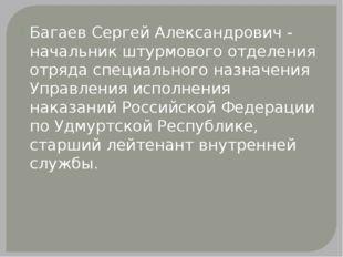 Багаев Сергей Александрович - начальник штурмового отделения отряда специальн