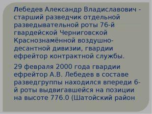 Лебедев Александр Владиславович - старший разведчик отдельной разведывательно