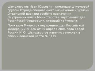 Шелохвостов Иван Юрьевич - командир штурмовой группы Отряда специального назн