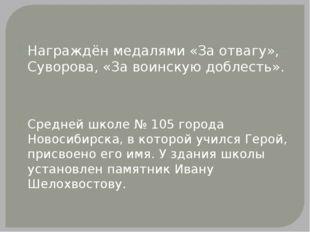 Награждён медалями «За отвагу», Суворова, «За воинскую доблесть». Средней шк