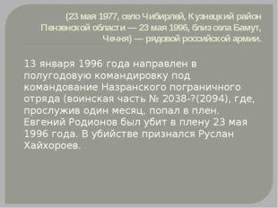 (23 мая 1977, село Чибирлей, Кузнецкий район Пензенской области — 23 мая 1996