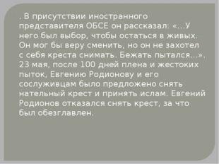 . В присутствии иностранного представителя ОБСЕ он рассказал: «…У него был вы