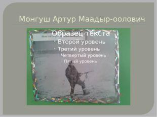 Монгуш Артур Маадыр-оолович