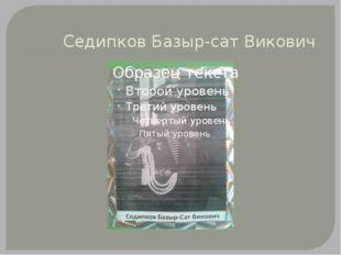 Седипков Базыр-сат Викович