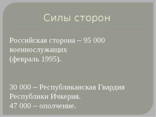 Силы сторон Российская сторона – 95000 военнослужащих (февраль 1995). 30000