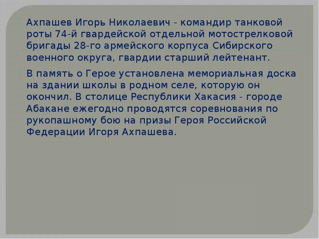 Ахпашев Игорь Николаевич - командир танковой роты 74-й гвардейской отдельной...
