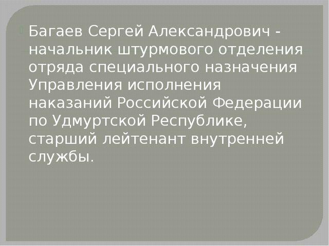 Багаев Сергей Александрович - начальник штурмового отделения отряда специальн...