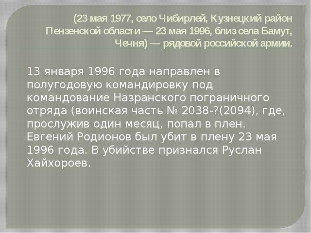 (23 мая 1977, село Чибирлей, Кузнецкий район Пензенской области — 23 мая 1996...