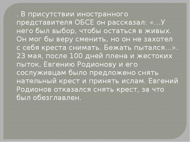 . В присутствии иностранного представителя ОБСЕ он рассказал: «…У него был вы...