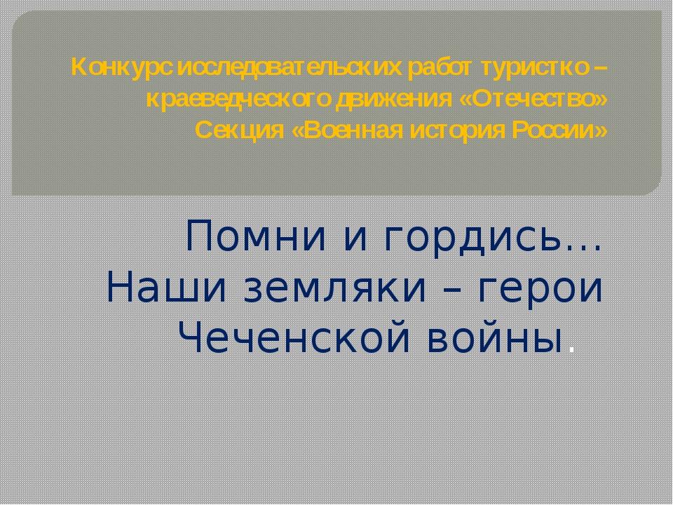 Конкурс исследовательских работ туристко – краеведческого движения «Отечество...