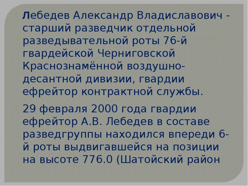 Лебедев Александр Владиславович - старший разведчик отдельной разведывательно...