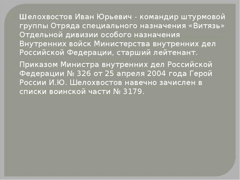 Шелохвостов Иван Юрьевич - командир штурмовой группы Отряда специального назн...