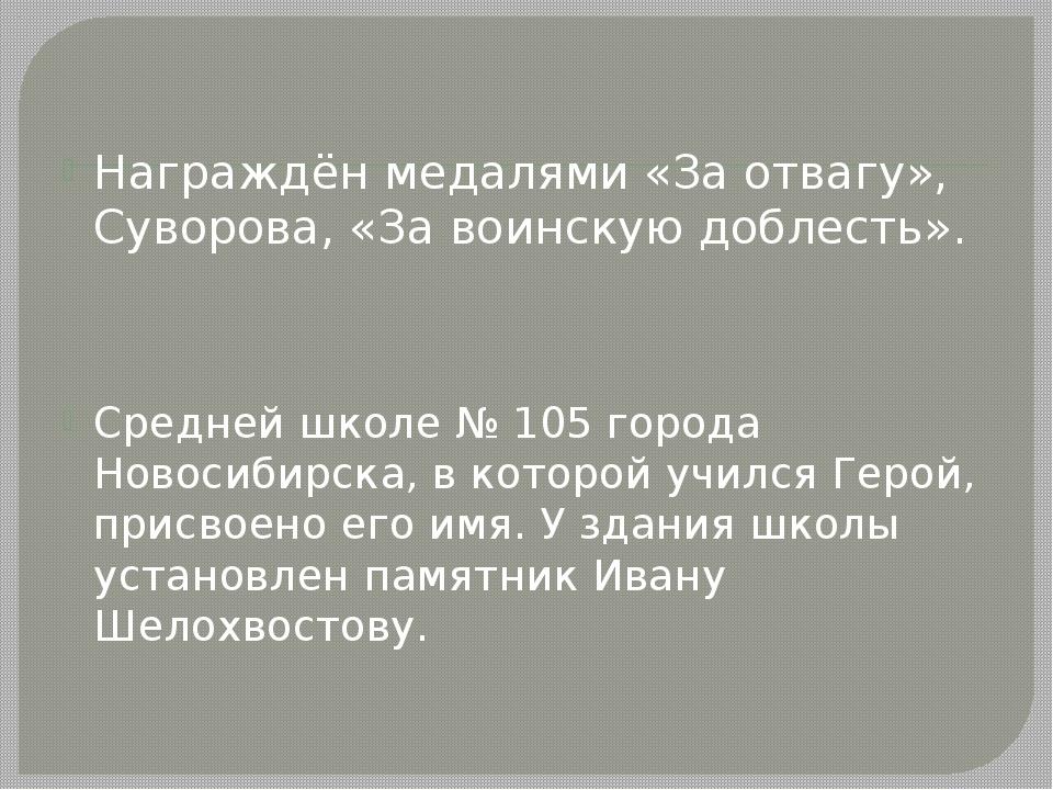 Награждён медалями «За отвагу», Суворова, «За воинскую доблесть». Средней шк...
