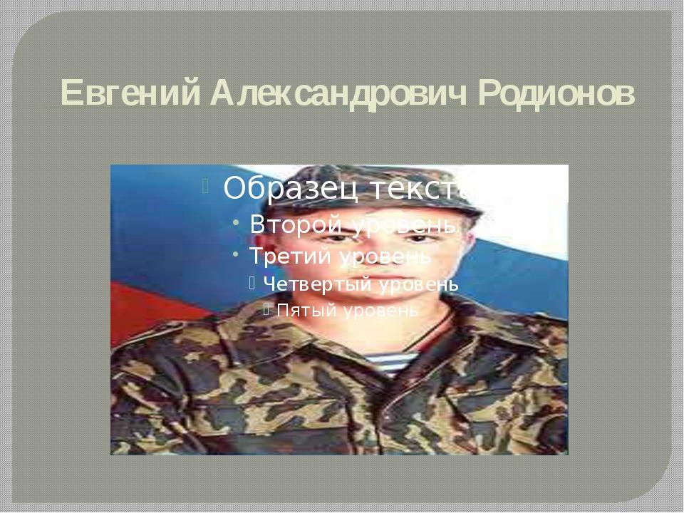Евгений Александрович Родионов