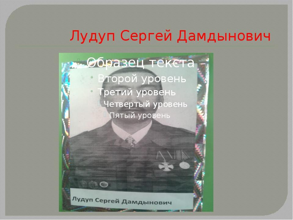 Лудуп Сергей Дамдынович