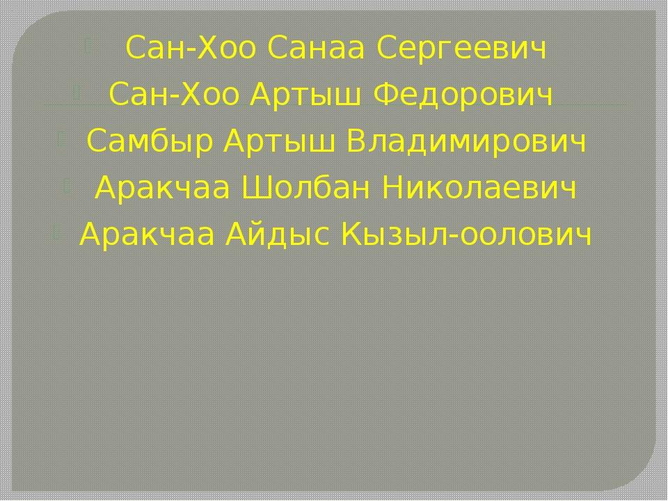 Сан-Хоо Санаа Сергеевич Сан-Хоо Артыш Федорович Самбыр Артыш Владимирович Ара...
