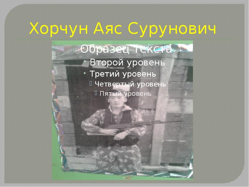 Хорчун Аяс Сурунович