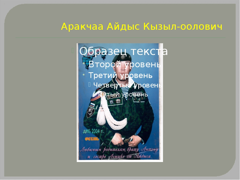 Аракчаа Айдыс Кызыл-оолович