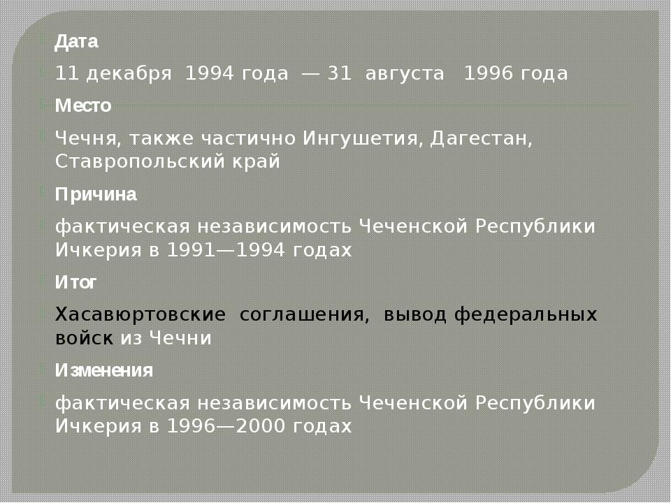 Дата 11 декабря 1994 года — 31 августа 1996 года Место Чечня, также частично...