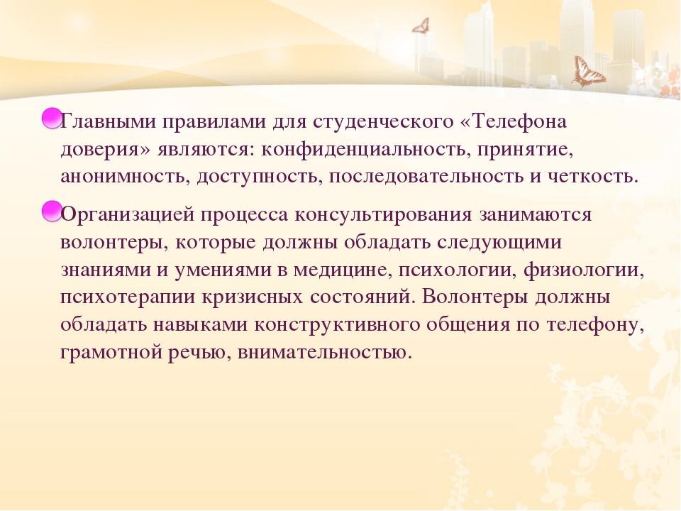 Главными правилами для студенческого «Телефона доверия» являются: конфиденциа...