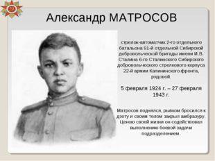 стрелок-автоматчик 2-го отдельного батальона 91-й отдельной Сибирской доброво