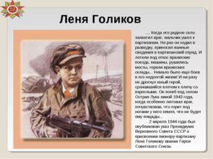Леня Голиков … Когда его родное село захватил враг, мальчик ушел к партизанам